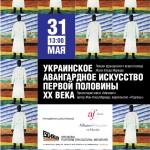 Conférence à Donetsk au centre culturel IZOLIATSIA, 21/05.2013
