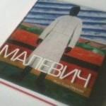 Le Grand-Prix du Forum du livre à Lviv pour la monographie ukrainienne «Malévitch» (J.-Cl. Marcadé)