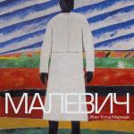 """Ma nouvelle monographie """"Malévitch"""" aux éditions ukrainiennes Rodovid"""