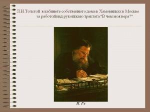 0006-006-L.N.Tolstoj-v-kabinete-sobstvennogo-doma-v-KHamovnikakh-v-Moskve-za