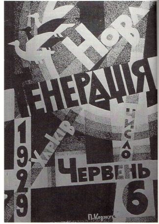 Nova Guénératsiya, 1929, N°6