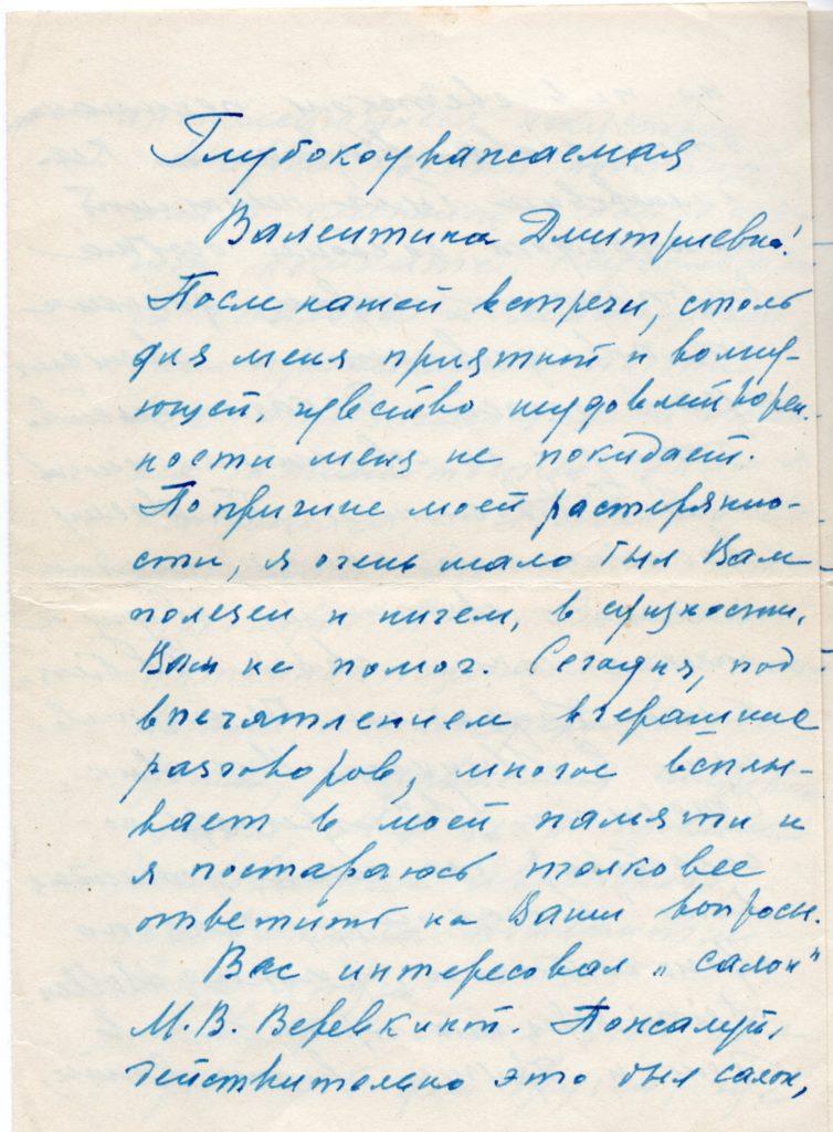 lettre Bekhtéïev 1