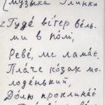 Chant ukrainien qu'aimait Malévitch