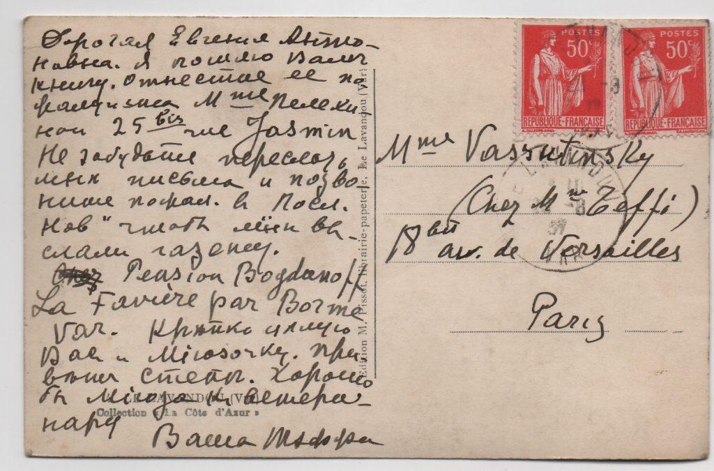 LETTRE DE L'ÉCRIVAINE NADIEJDA TEFFI À EVGUÉNIYA ANTONOVNA WASSUTINSKA (NÉE KORBÉ) (1939)